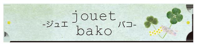 ジュエバコ